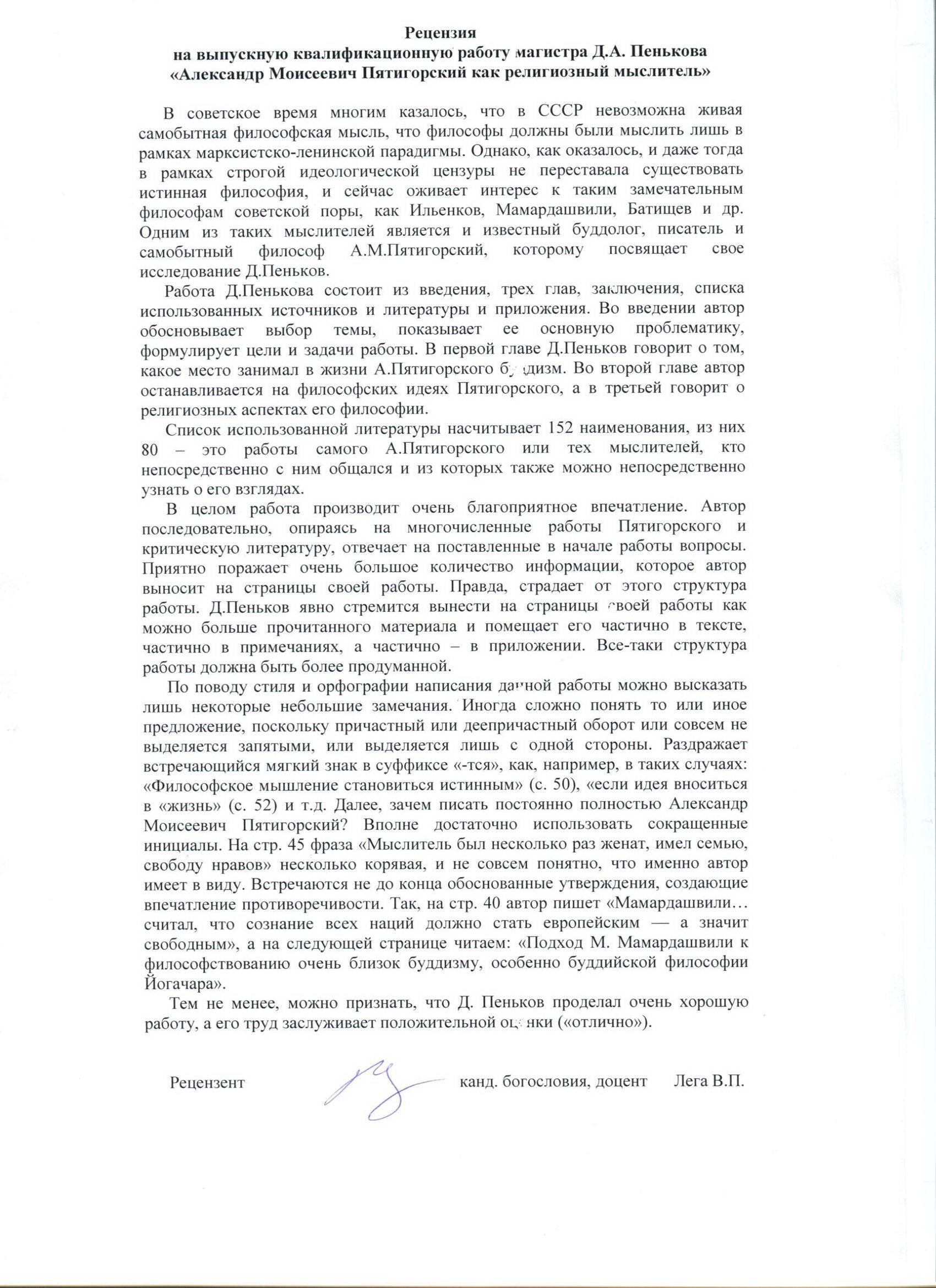 ПСТГУ › Факультеты и отделения › Богословский факультет  Читать статью